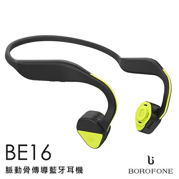 BOROFONE脈動骨傳導藍牙耳機無線藍芽耳機無線耳機手機平板運動藍芽耳機運動藍牙耳機