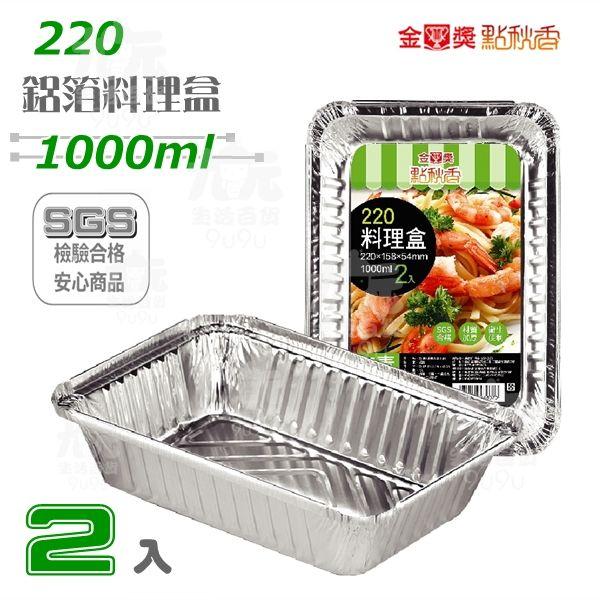 【九元生活百貨】金獎 220鋁箔料理盒/1000ml 鋁箔烤肉盒 焗烤 點秋香