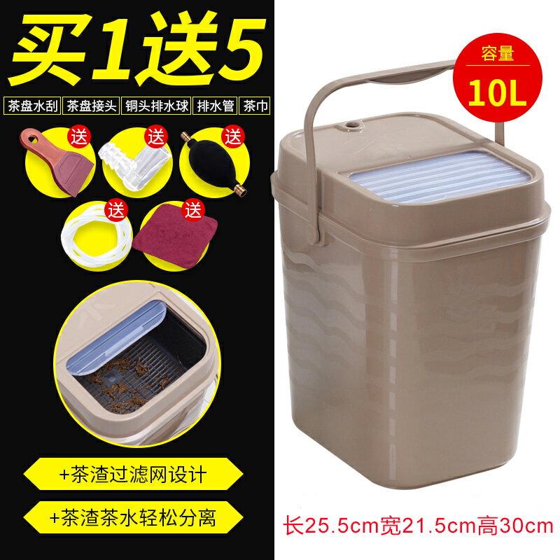 茶渣桶 茶桶塑料廢水桶功夫茶具配件茶台垃圾桶家用排水桶小茶水桶【MJ9192】
