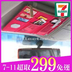 【7-11超取299免運】韓版 多功能遮陽板收納掛包 車用掛袋 雜物收納袋 置物袋