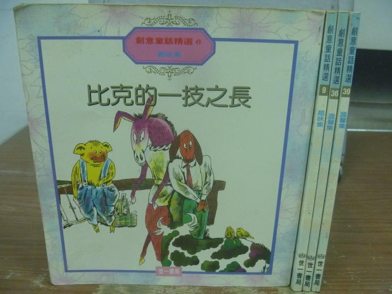 ~書寶 書T5/兒童文學_NPW~ 童話 ~比克的一技之長_趣味集等_共4冊合售_世一