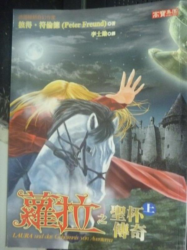 【書寶二手書T7/一般小說_JBL】蘿拉之聖杯傳奇(上)_彼得.符倫德
