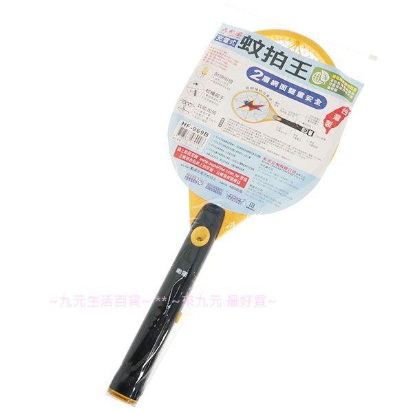 【九元生活百貨】勳風 HF-969B 充電式蚊拍王 2層網面 電蚊拍 補蚊拍