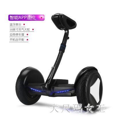 平衡車 兒童雙輪小孩電動車成人兩輪車代步車學生智能思維
