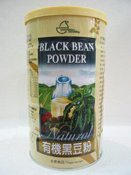 元豪~有機黑豆粉600公克/罐