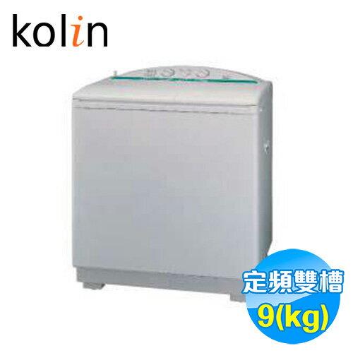 <br/><br/>  歌林 Kolin 9公斤雙槽洗衣機 KW-900P 【送標準安裝】<br/><br/>