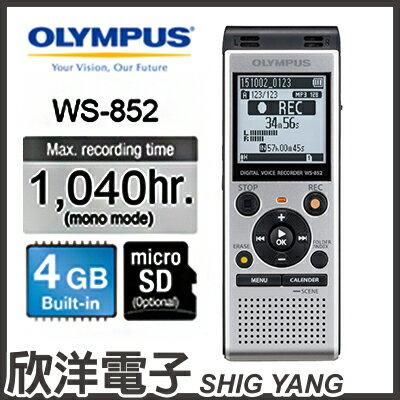 ※ 欣洋電子 ※ Olympus WS-852 數位錄音筆 (4GB可擴充) 德明公司貨保固18個月