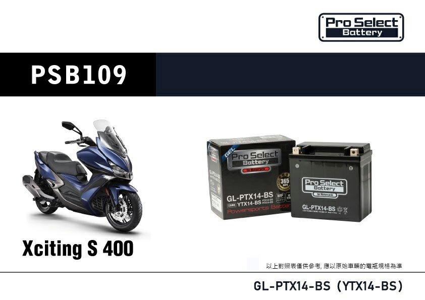 機車電瓶 PSB109 KYMCO光陽 XCITING S 400  PRO SELECT BATTERY 強力膠體電池 【老虎摩配】