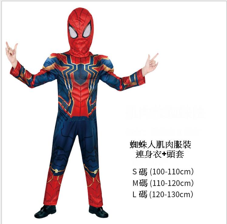 東區派對-  萬聖節服裝,萬聖節裝扮,兒童變裝服-萬聖節肌肉服裝/蜘蛛人服裝 (2)