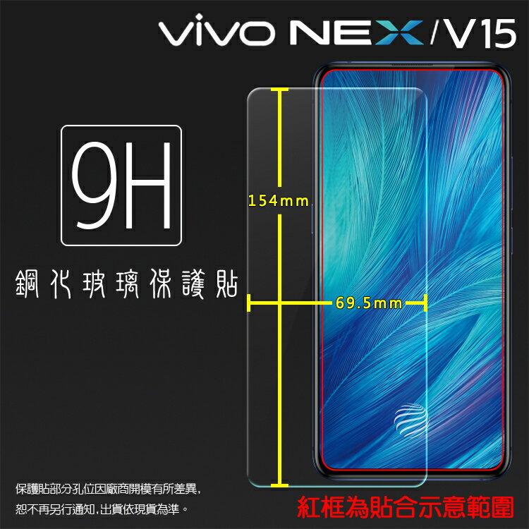 超高規格強化技術 vivo NEX 1805 / V15 1819 鋼化玻璃保護貼 高透 9H 鋼貼 鋼化貼 玻璃膜 保護膜 手機膜 耐刮