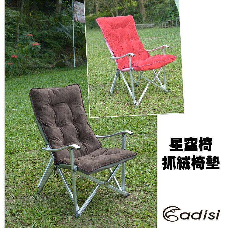 ADISI  星空椅抓絨椅墊AS15256/城市綠洲專賣 (戶外休閒桌椅.折疊椅.導演椅.戶外露營.星空椅專用)