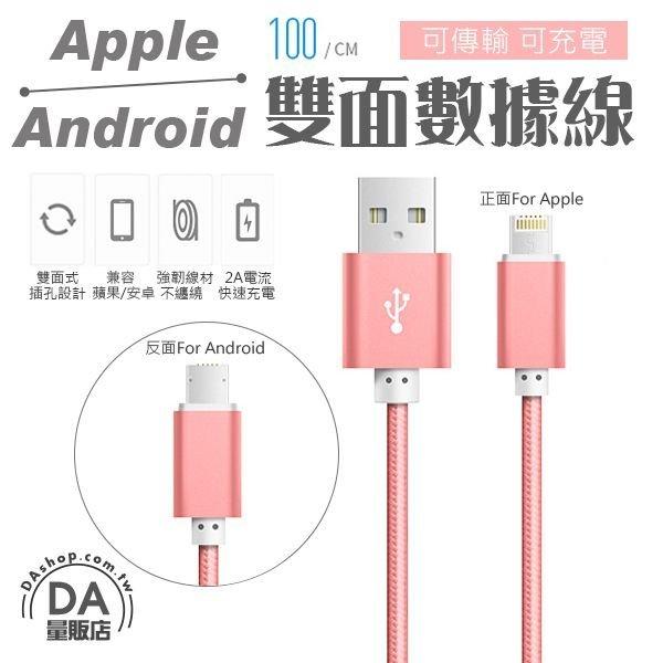 《3C任選三件88折》HTC 三星 蘋果 Android iPhone 2合1 兩用 雙面 充電線 傳輸線 多色可選 二合一