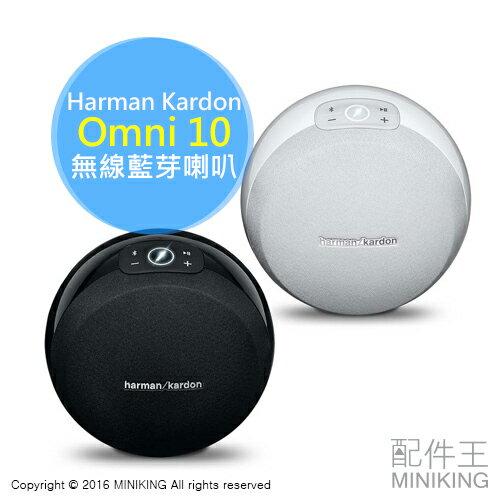 【配件王】一年保固 附中說 Harman kardon Omni 10 無線藍牙喇叭 音響 HD高音質 另 ONYX