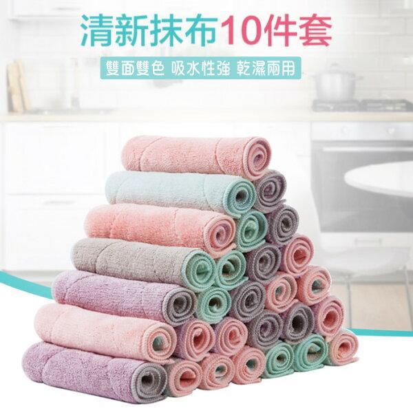 【10件套組】不沾油洗碗布加厚吸水不掉毛雙面抹布廚房清潔百潔布擦手巾