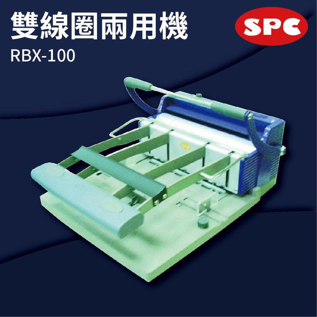 【勁媽媽商城】SPC RBX-100 雙鐵圈裝訂機 壓條機/打孔機/包裝紙機/金融產業/技術服務