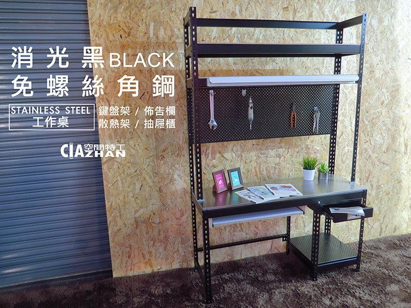 工業風loft工作桌。CP值超高。訂製家具♞空間特工♞電腦桌_書桌_工作桌(含燈具&鍵盤架&散熱架&不鏽鋼桌面)