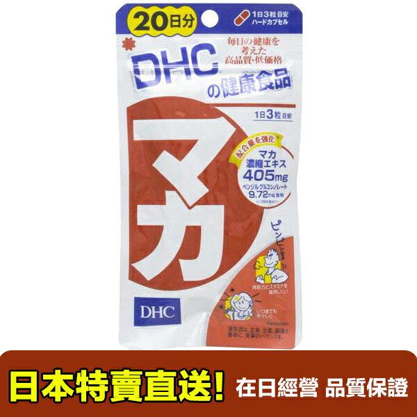 【海洋傳奇】日本DHC 瑪卡 20日份 60粒【訂單金額滿3000元以上日本空運免運】 - 限時優惠好康折扣