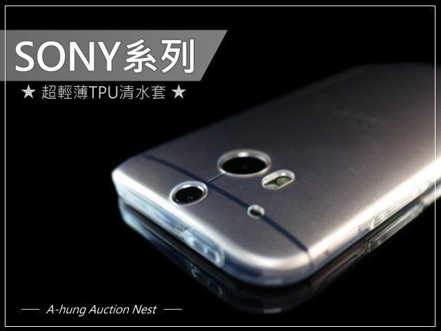 【SONY系列】超輕薄透明殼 XPERIA Z5 Premium Z3+ Z1 Z2 Z2a 保護殼 保護套 手機殼軟殼