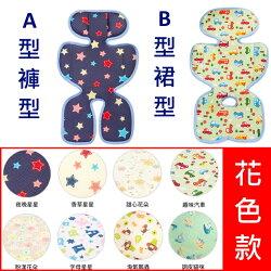 韓國 GIO ICE SEAT 超透氣涼爽座墊(花色款)(推車/汽座專用)(A褲型/B裙型)
