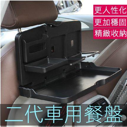 ORG《SD0128》二代 多功能 車用/汽車 摺疊 餐桌架 飲料架 置物架 餐盤 餐桌 椅背 百貨 手機 零食