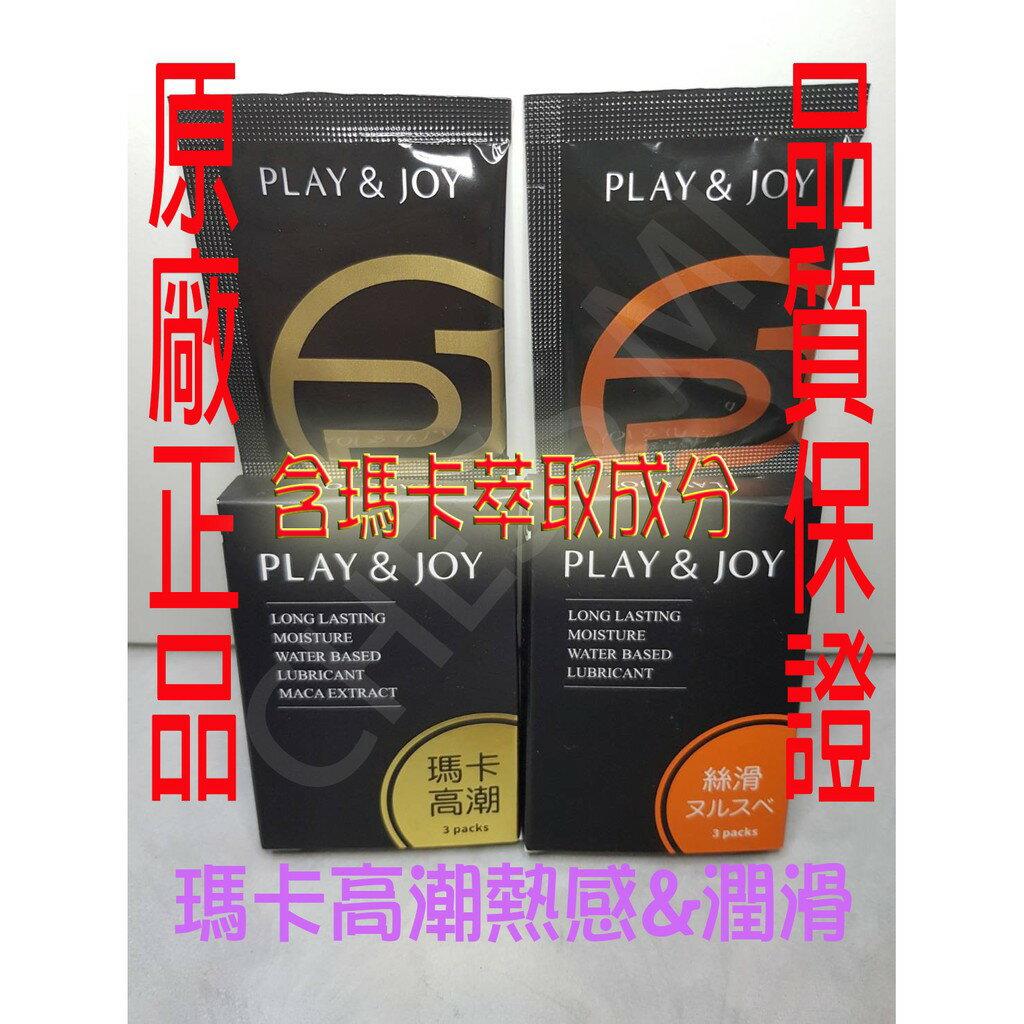 【現貨不必等】瑪卡熱感隨身盒 潤滑液 ( 3入x 3g ) 情趣用品 KY潤滑液 高潮液