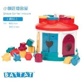 ~淘氣寶寶~~美國B.Toys感統玩具~美國~B.Toys~小鎖匠煙囪屋_Battat系列