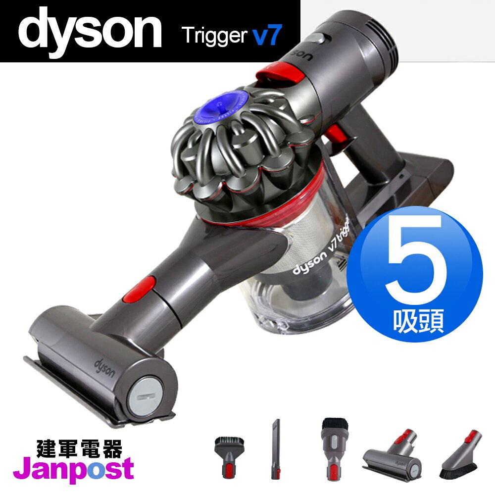 [全店97折][建軍電器] Dyson 戴森 V7 trigger(五吸頭版)使用延長至30分 (V8 V6可以參考) 無線手持吸塵器