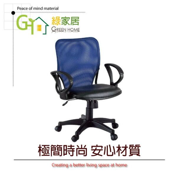 【綠家居】多比時尚網布辦公椅(可後仰+氣壓升降+3色可選)