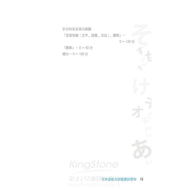史上最強日檢N5文法+單字精選模擬試題 4
