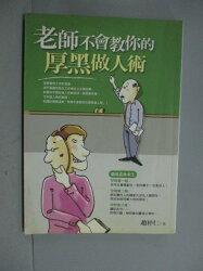 【書寶二手書T7/溝通_NAD】老師不會教你的厚黑做人術_趙梓仁