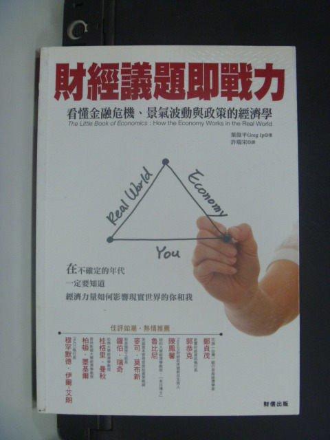 【書寶二手書T2/投資_JHY】財經議題即戰力_葉偉平, 許瑞宋