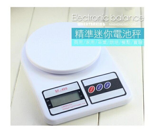 《SD0171》促銷!帶背光 繁體 中文按鍵 10kg 料理秤 電子秤 液晶秤 茶葉 / 烘焙 / 點心 / 中藥 迷你秤 廚房秤 2