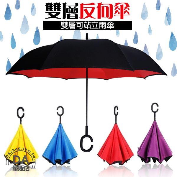~居家用品 四件9折~ 款 雙層 反向傘 晴雨傘 遮陽傘 反摺傘 反折傘 防風傘 C型手把
