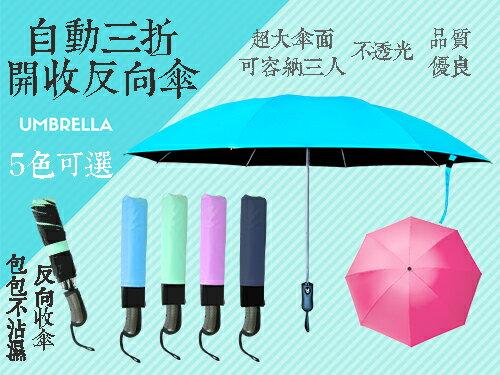 【RX5】 黑膠抗uv自動開關折疊反向三折晴雨傘-反折 三折 自動 雨衣 雨具 雨鞋 不透光 防曬 /支