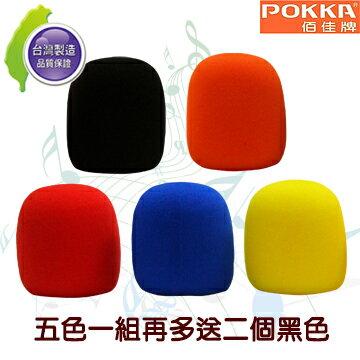 台灣製 單包裝 POKKA 彩色 麥克風套 5入 贈 黑色麥克風套 2個