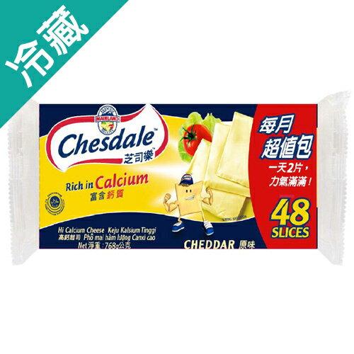 芝司樂高鈣起司-原味768g包(48片)【愛買冷藏】