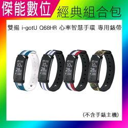 i-gotU 雙揚 Q68HR Q68 HR 心率智慧 手環 專用錶帶 4件組 組合包 經典組合