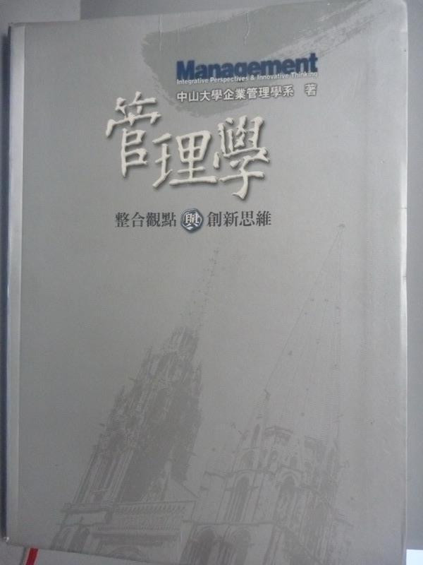 ~書寶 書T5/大學商學_ZCZ~管理學:整合觀點與創新思維_中山大學企業管理學系