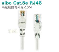 【鈞嵐】aibo Cat.5e RJ45 高速網路傳輸線-10M ADSL 網路線 10米 卡榫接頭 CB-10RJ45