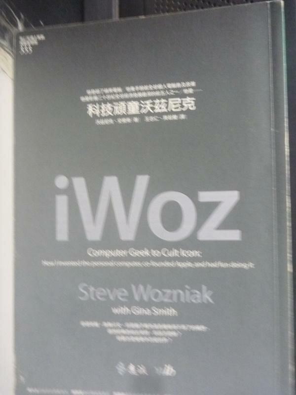 【書寶二手書T4/傳記_LEC】科技頑童沃茲尼克_原價380_王志仁, 沃茲尼克