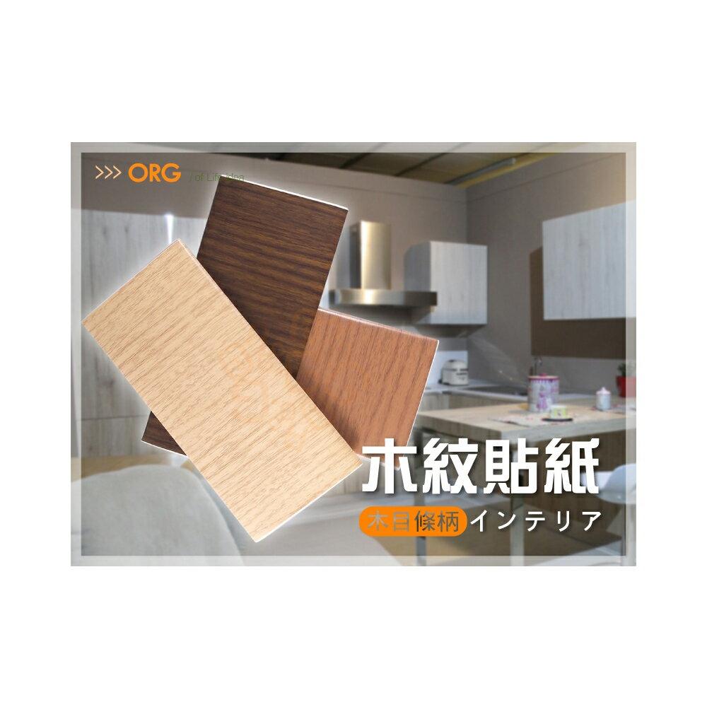 ORG《SD1438a》仿木紋感~ 木紋貼紙 木紋貼 壁貼 牆壁貼 牆貼 壁紙 地板 牆壁 臥室 磁磚瓷磚 貼紙 地板貼 2