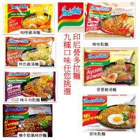 印尼泡麵推薦到【60包  9種口味混搭】  印尼Indomie營多撈麵 全球十大美味泡麵TOP3就在樂活生活館推薦印尼泡麵