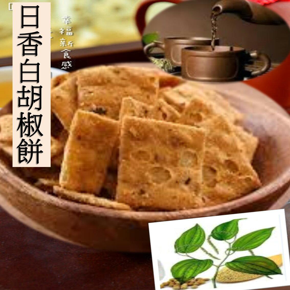 日香白胡椒餅 (300g) 【樂活生活館】★1月限定全店699免運