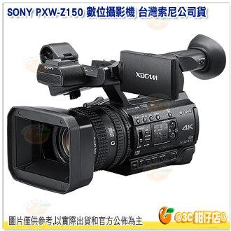 SONY PXW-Z150 4K版 數位攝影機 台灣索尼公司貨 攝影機 另有 PXW-X70 PXW-X160