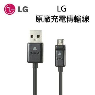 【PC-BOX】LG 原廠旅充線 / 傳輸充電線For:LG G3 G4 V10