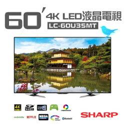 【金曲音響】SHARP LC-60U35MT 4K UHD 聯網 LED 液晶電視