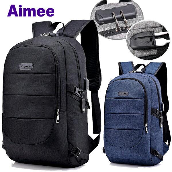 【預購】【Aimee】大包49公分蠶寶寶後背包‧防盜密碼鎖有行動電源充電裝置USB與耳機插座充電包‧可放A4資料15吋筆電旅行包
