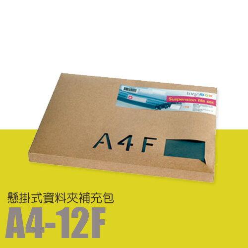 【量販3盒】 樹德 SHUTER 吊夾箱 吊夾 資料櫃 懸掛式資料夾 A4-12F KD-2638 專用