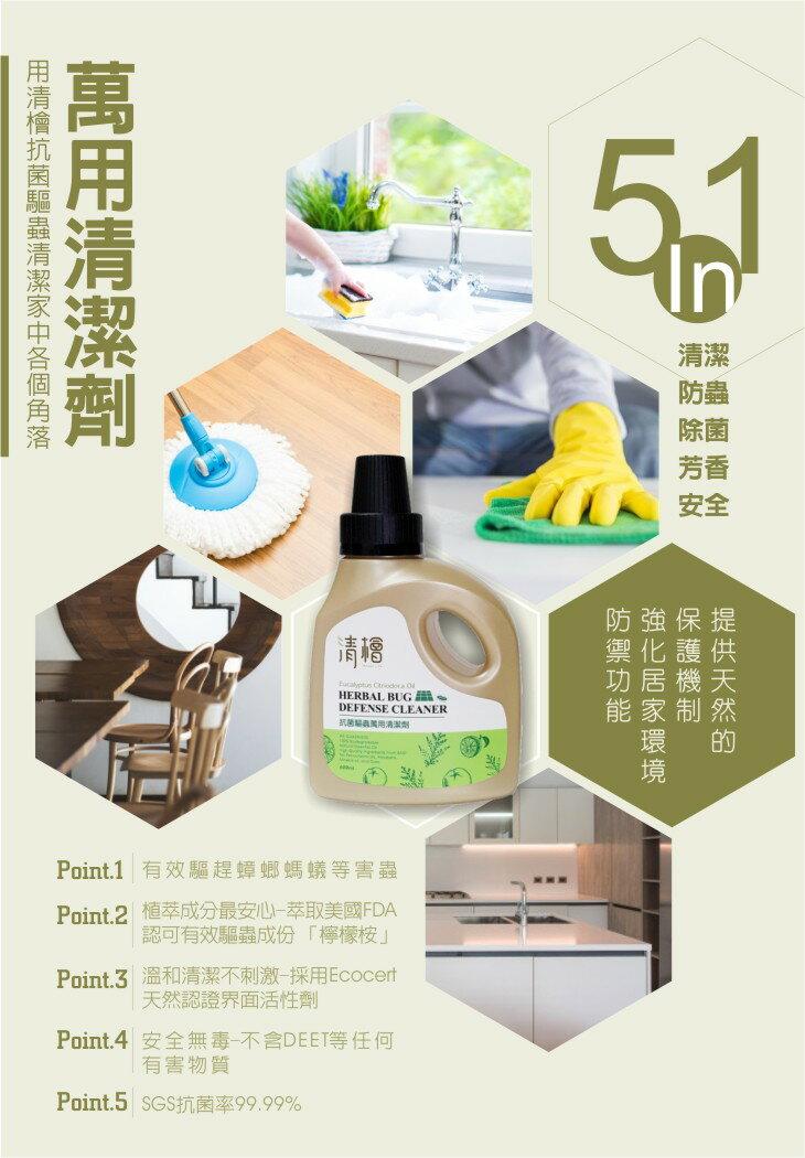 《Chara 微百貨》 台灣 清檜 天然 驅蟲 防蟑 蟑螂 螞蟻 噴劑 萬用 清潔劑 團購 批發 3