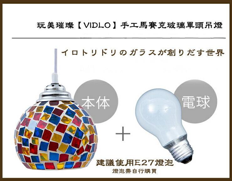 【現貨 免運】燈飾 吸頂燈 吊燈  室內設計 居家裝潢 日本設計 手工 馬賽克 玻璃 單頭吊燈  【VIDLO 愛媛家居】 7